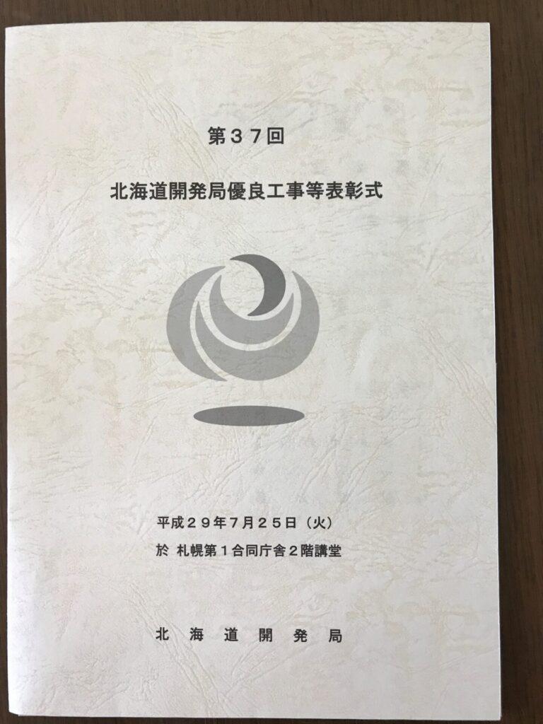 北海道開発局 工事成績優秀企業認定書 表彰式