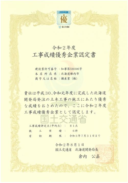 【北海道開発局長 表彰 等】