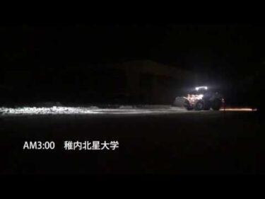 除排雪(第3地区)業務委託  12月4日