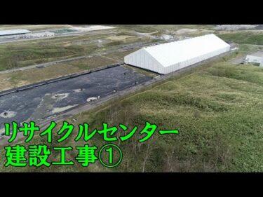 R3リサイクルセンター