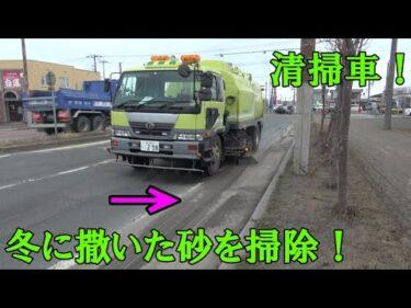 R3一般国道40号稚内維持(夏)