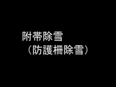 一般国道40号 稚内市 稚内道路維持除雪外一連工事(除雪編)その13(3月22日)