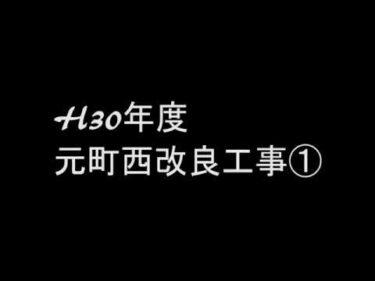 一般国道40号幌延町元町西改良工事