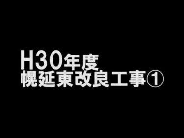 一般国道40号幌延町幌延東改良工事