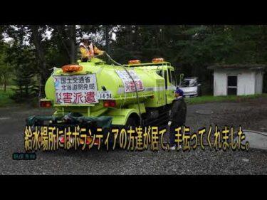 胆振東部地震災害支援